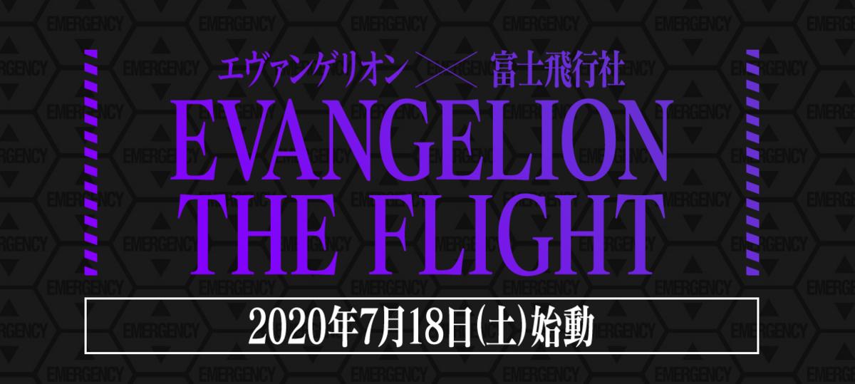 f:id:Tokyo-amuse:20201106103107p:plain