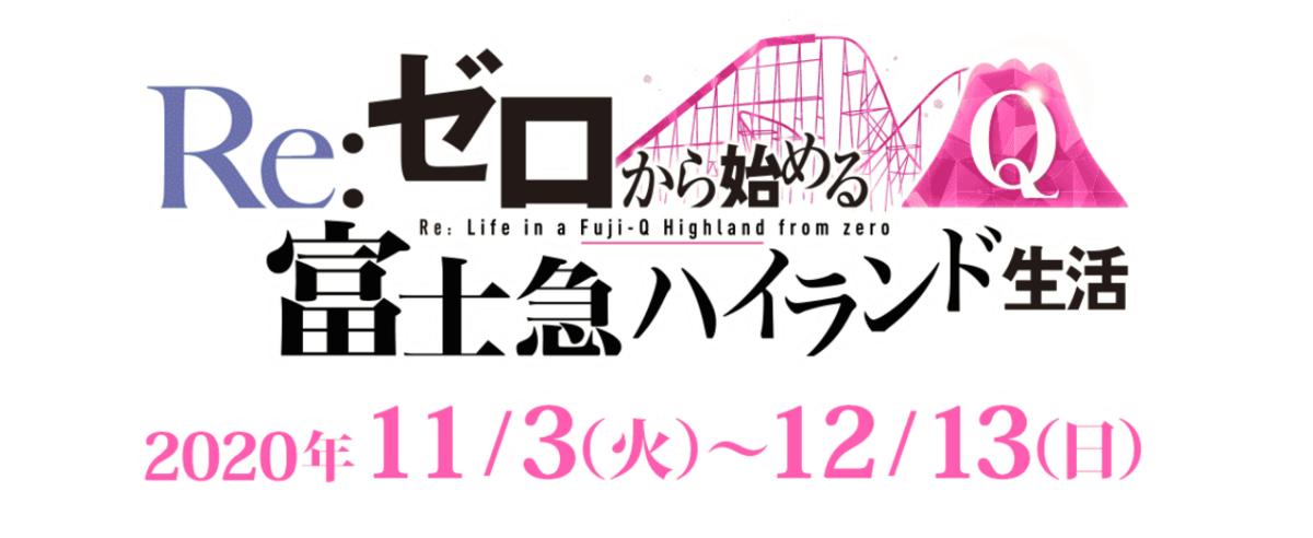 f:id:Tokyo-amuse:20201106163918p:plain