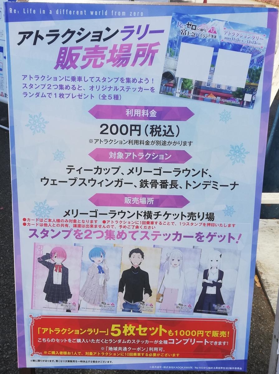 f:id:Tokyo-amuse:20201106165123j:plain
