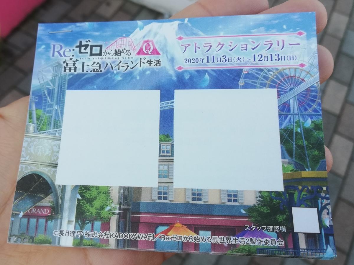 f:id:Tokyo-amuse:20201106170250j:plain
