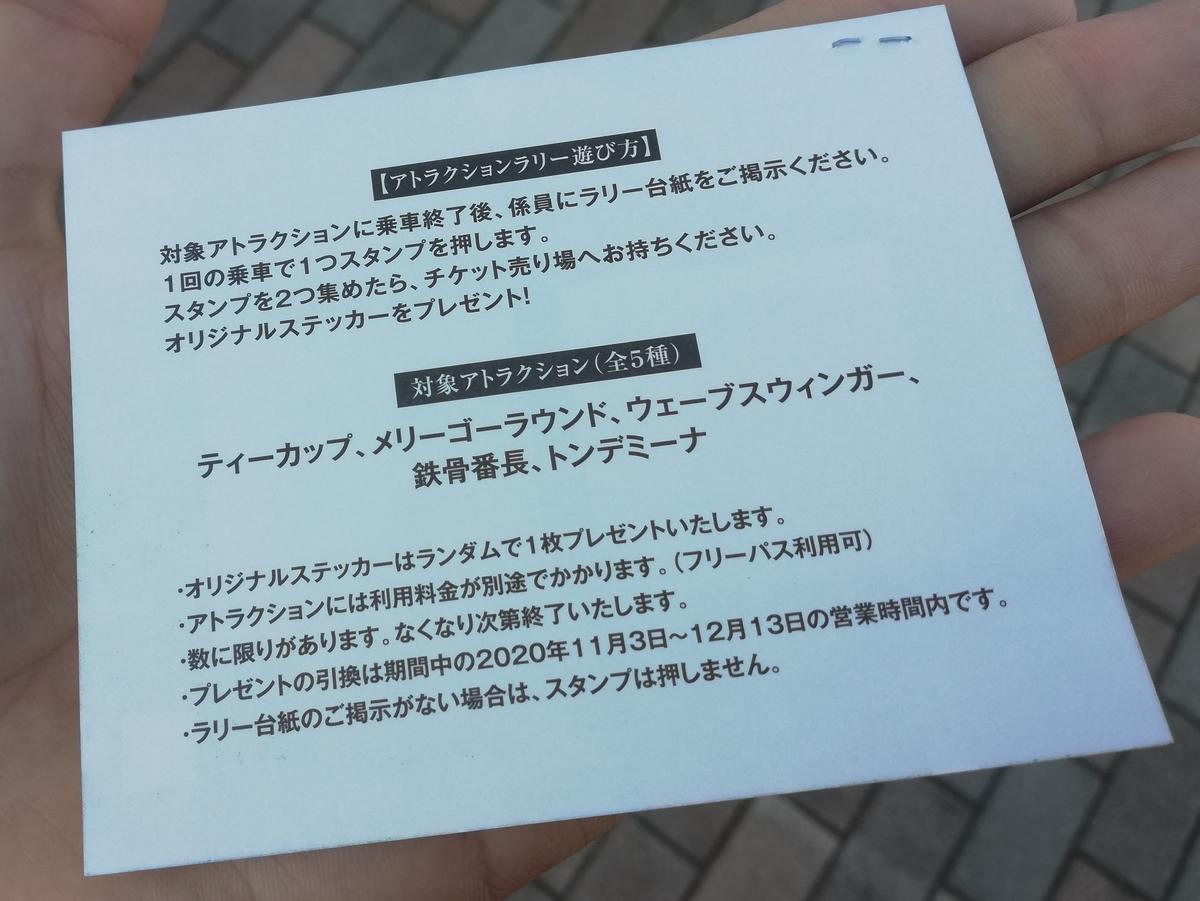 f:id:Tokyo-amuse:20201106170337j:plain