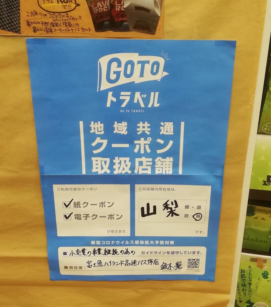 f:id:Tokyo-amuse:20201106174308j:plain