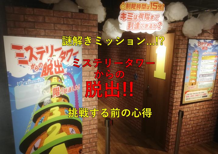 f:id:Tokyo-amuse:20201209225411p:plain