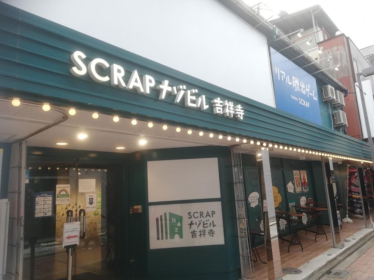 f:id:Tokyo-amuse:20201209230621j:plain