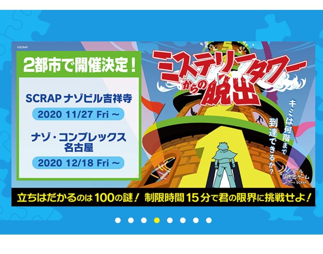 f:id:Tokyo-amuse:20201210072934j:plain