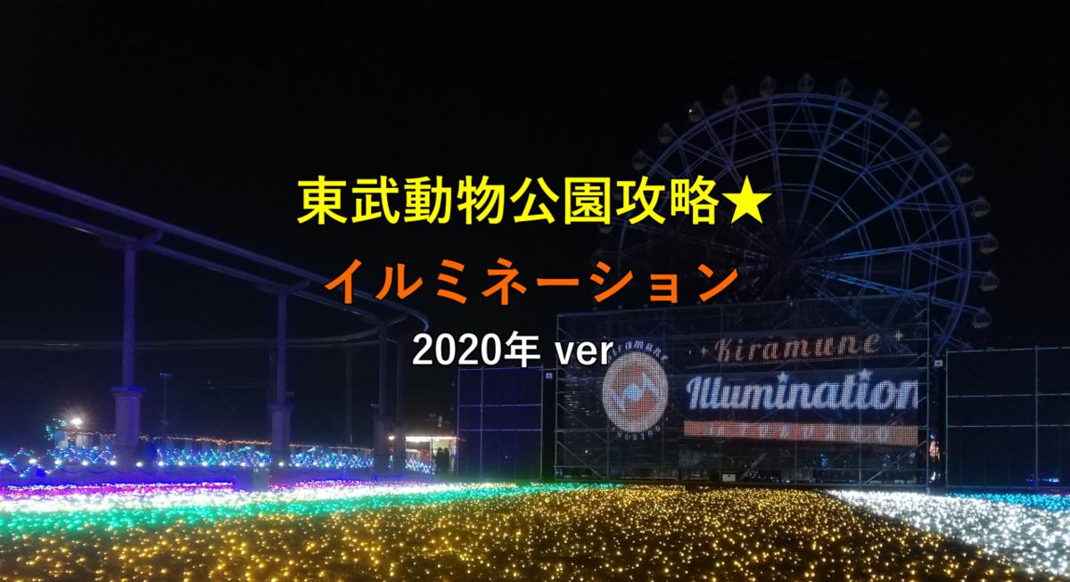 f:id:Tokyo-amuse:20201220210039p:plain