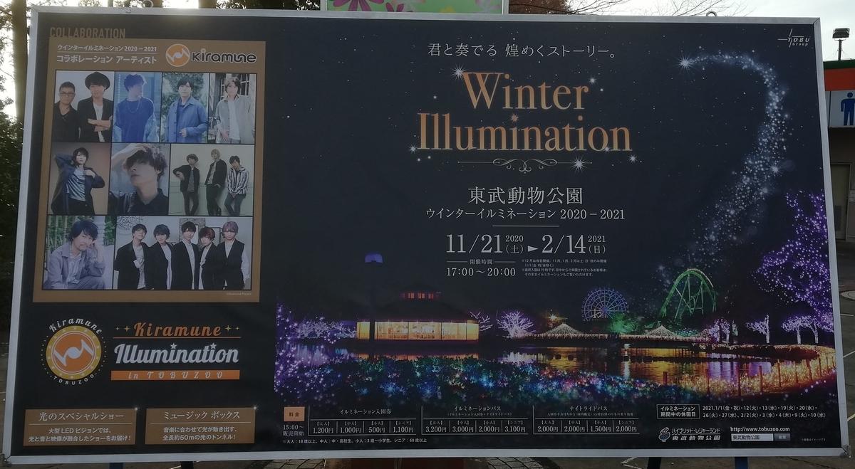 f:id:Tokyo-amuse:20201220211327j:plain