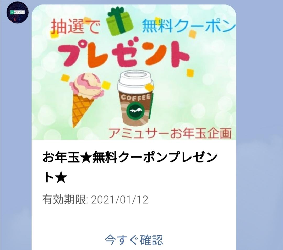f:id:Tokyo-amuse:20210107121549j:plain
