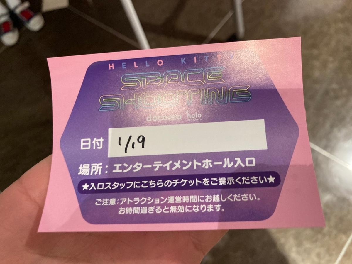 f:id:Tokyo-amuse:20210119233235j:plain