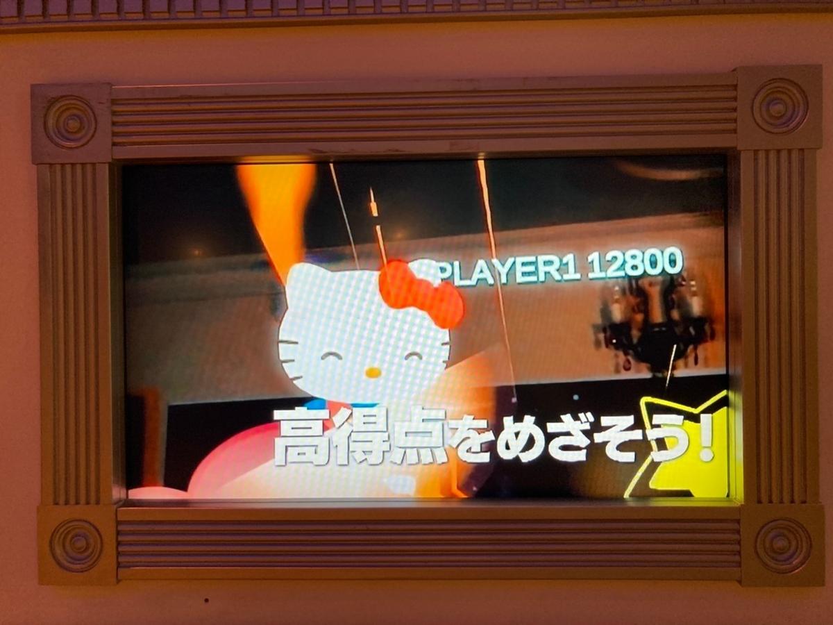 f:id:Tokyo-amuse:20210119233523j:plain