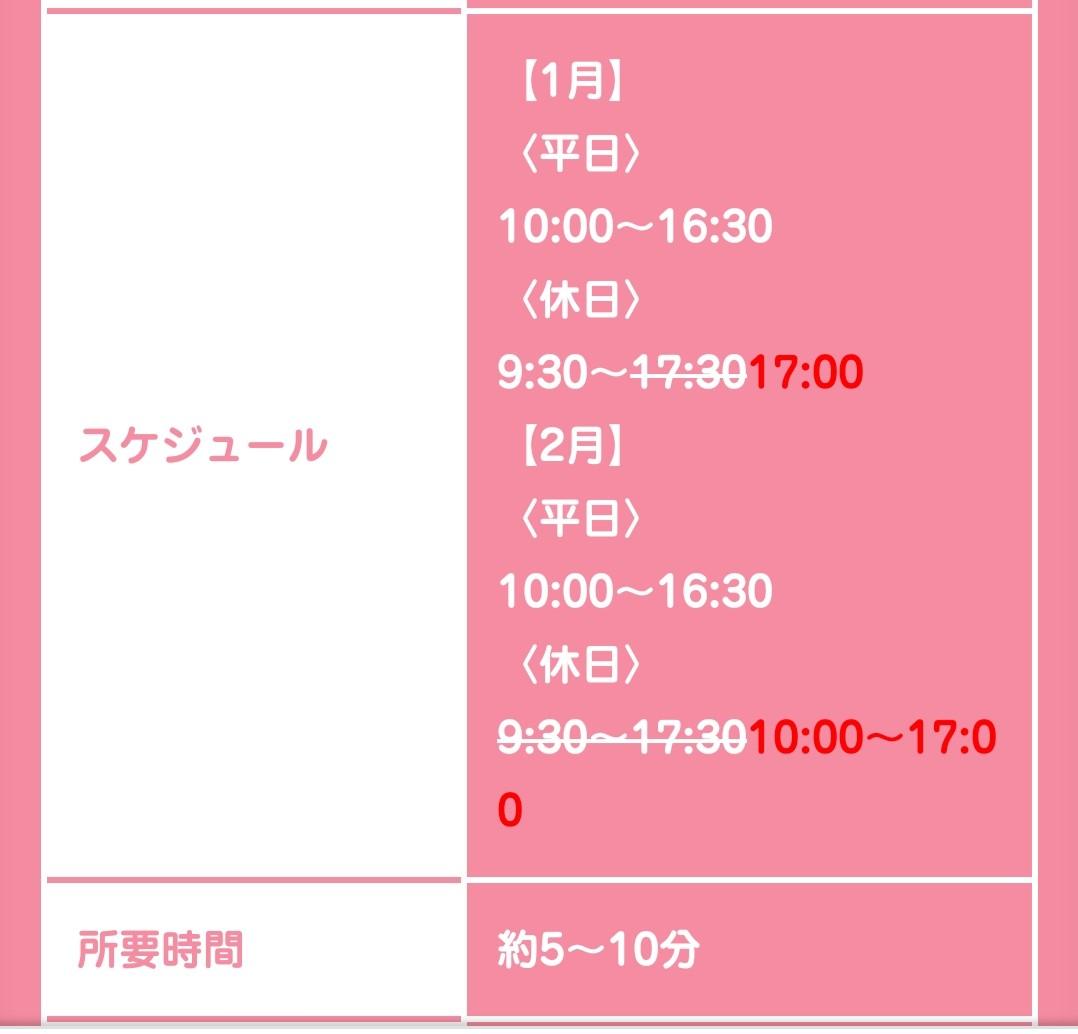 f:id:Tokyo-amuse:20210119235833j:plain
