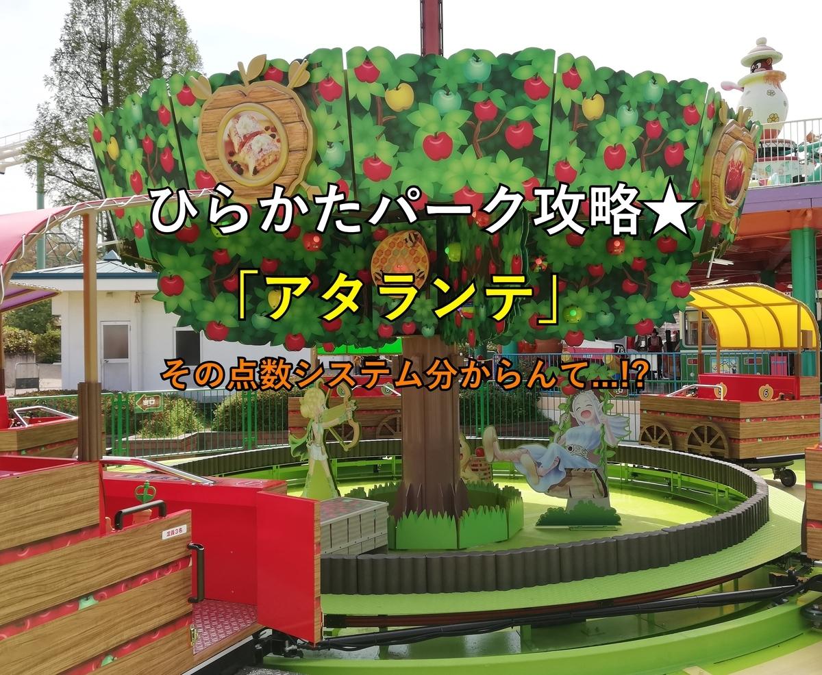 f:id:Tokyo-amuse:20210410202010j:plain