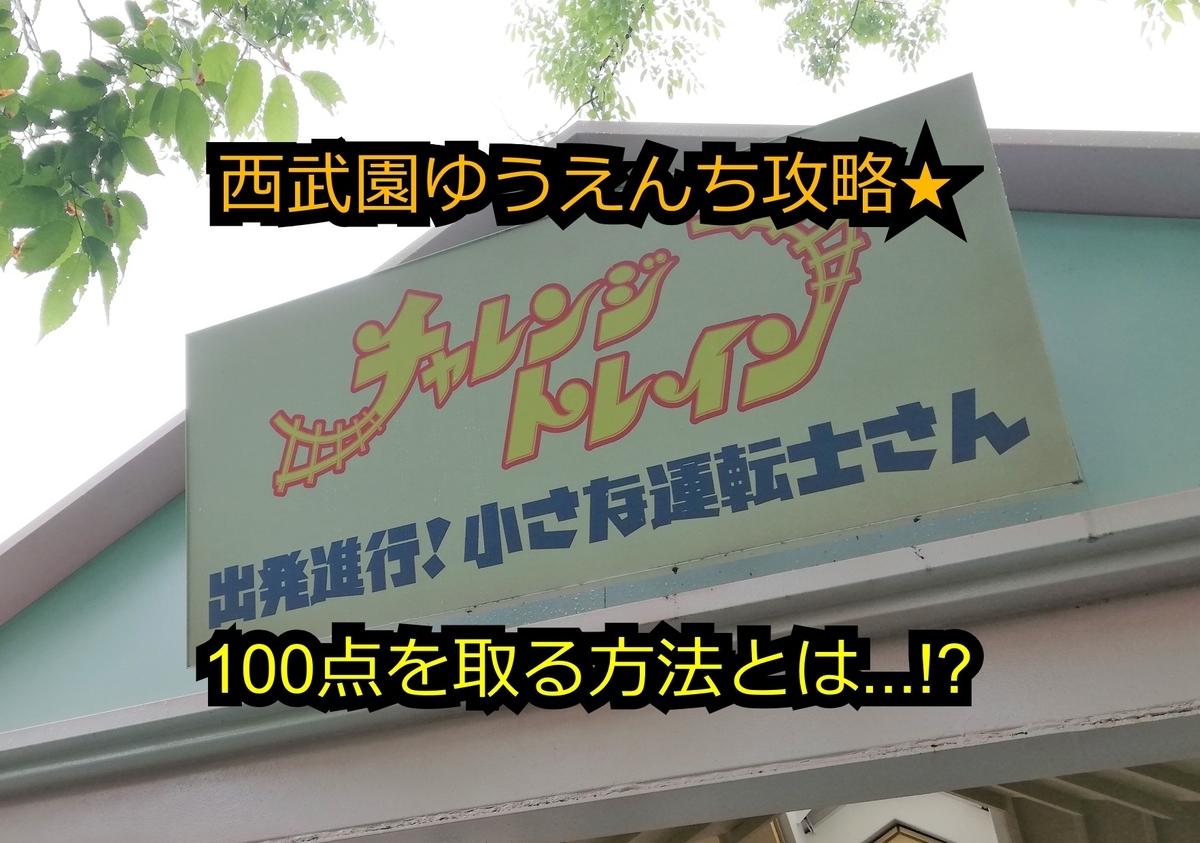 f:id:Tokyo-amuse:20210519231026j:plain