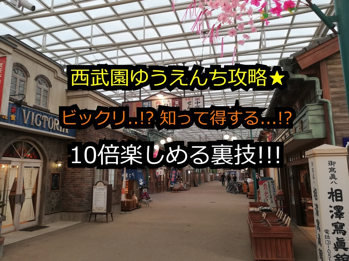 f:id:Tokyo-amuse:20210520034758j:plain