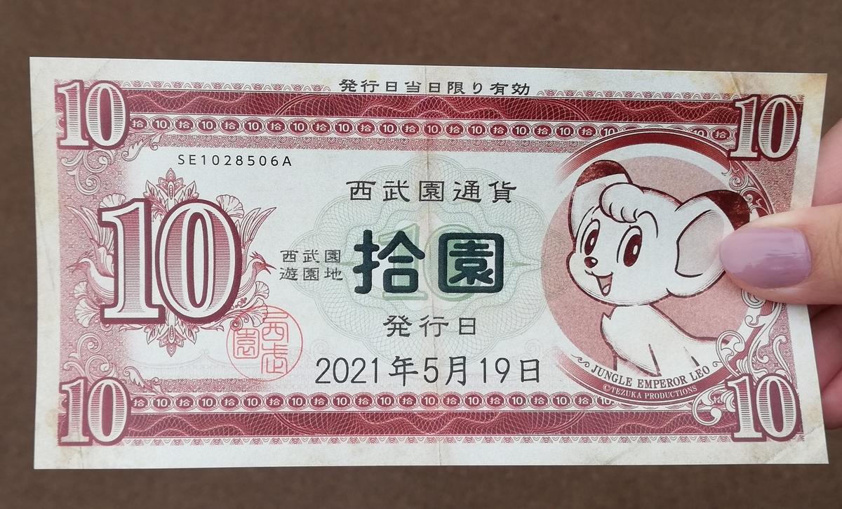 f:id:Tokyo-amuse:20210520043459j:plain