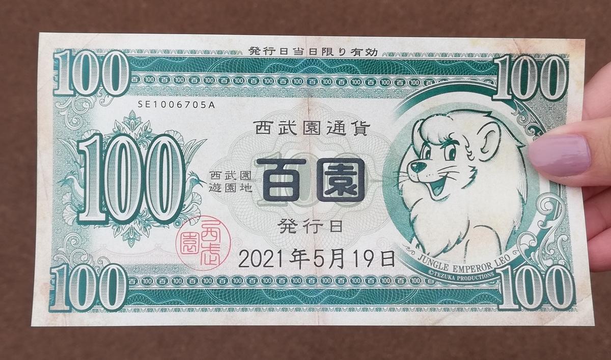 f:id:Tokyo-amuse:20210520043516j:plain