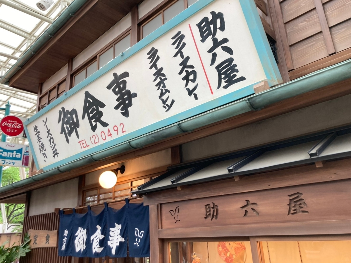 f:id:Tokyo-amuse:20210520043656j:plain