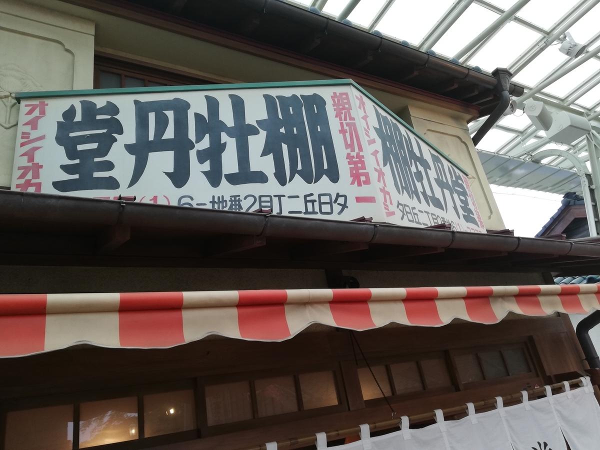 f:id:Tokyo-amuse:20210520045730j:plain