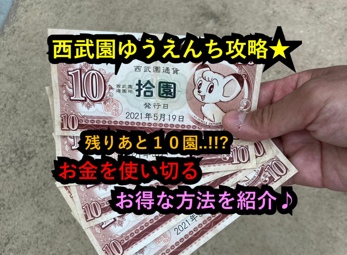 f:id:Tokyo-amuse:20210521192718p:plain
