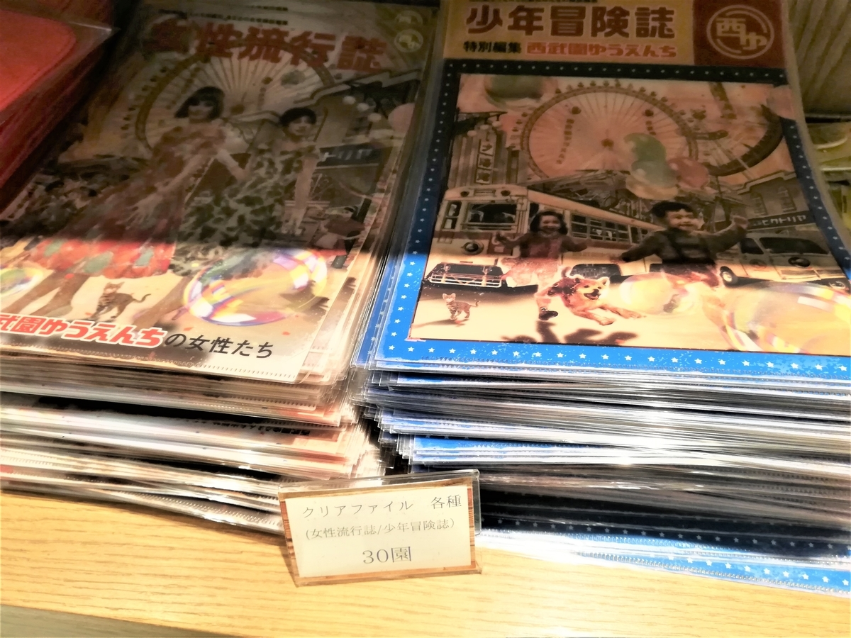 f:id:Tokyo-amuse:20210521200906j:plain