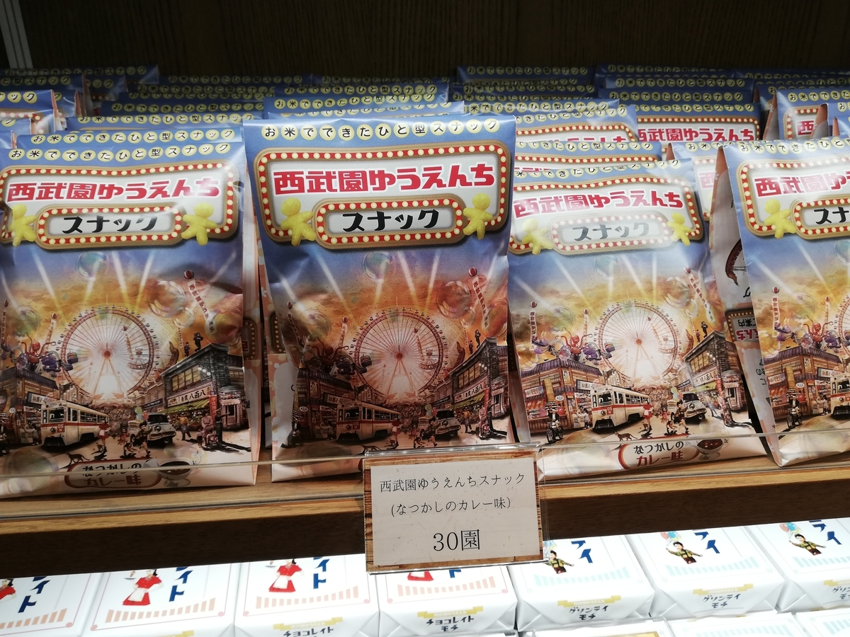 f:id:Tokyo-amuse:20210521203818j:plain