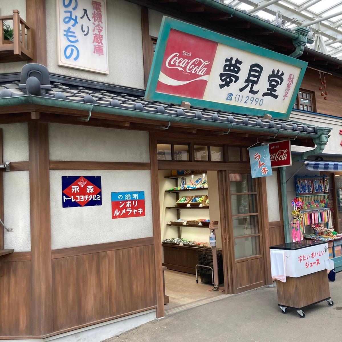 f:id:Tokyo-amuse:20210521204218j:plain