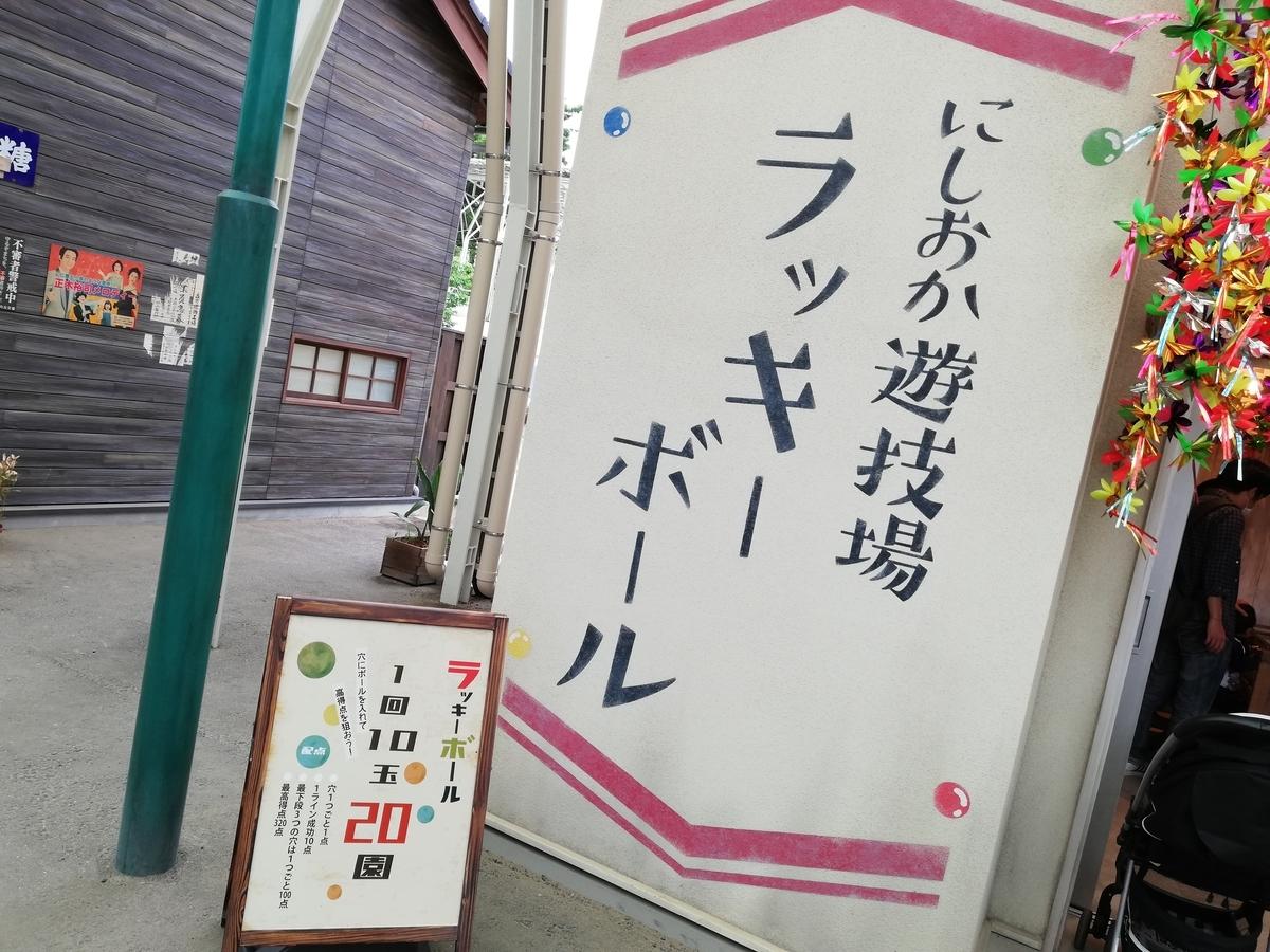 f:id:Tokyo-amuse:20210521210507j:plain