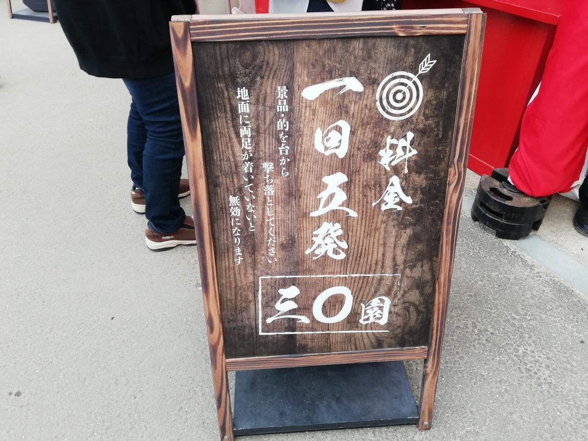 f:id:Tokyo-amuse:20210521212843j:plain