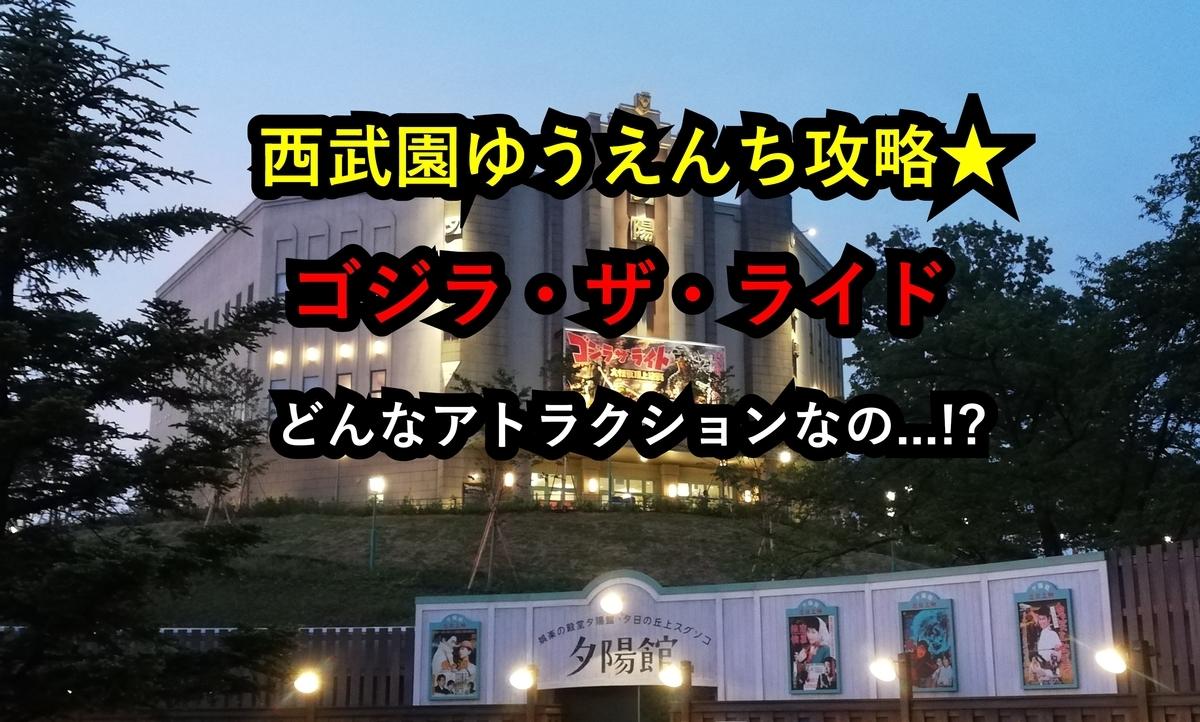 f:id:Tokyo-amuse:20210528194533j:plain