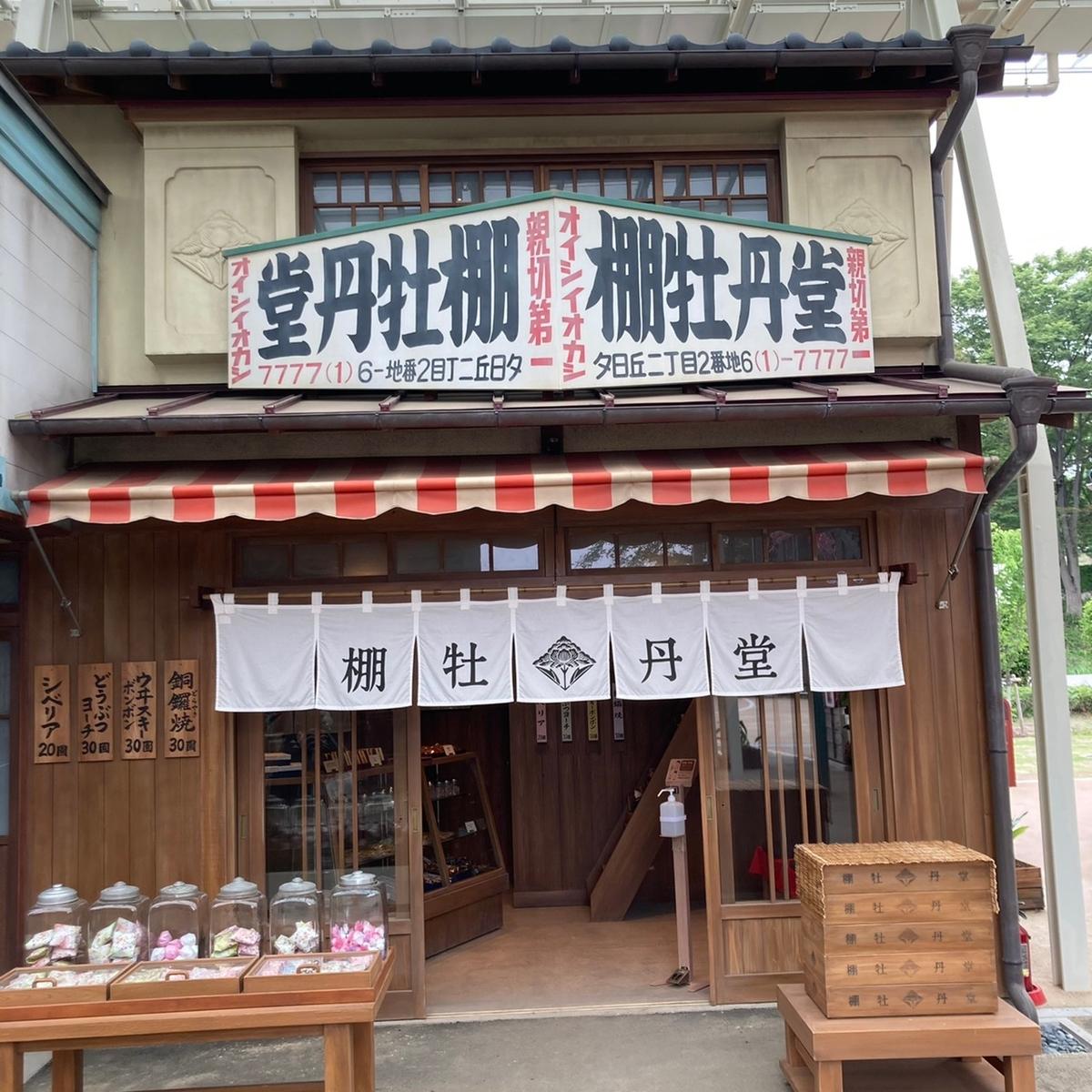 f:id:Tokyo-amuse:20210623191301j:plain