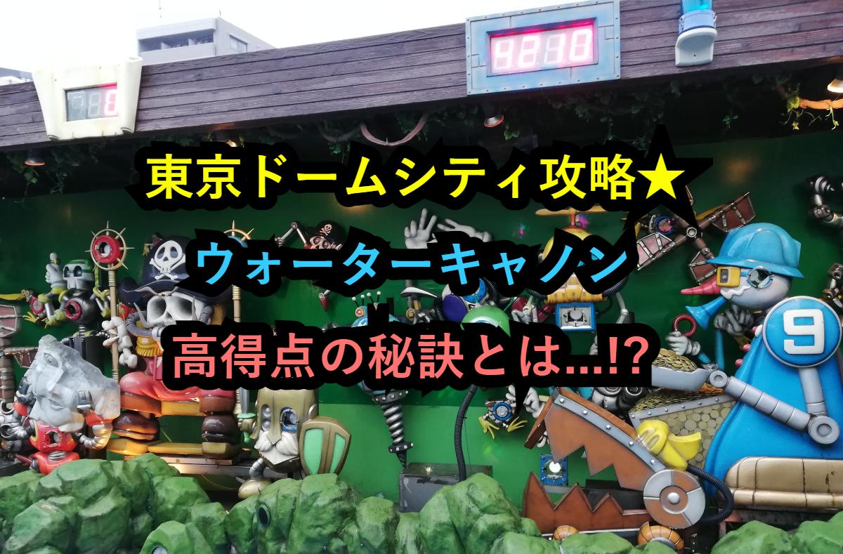f:id:Tokyo-amuse:20210704202615p:plain