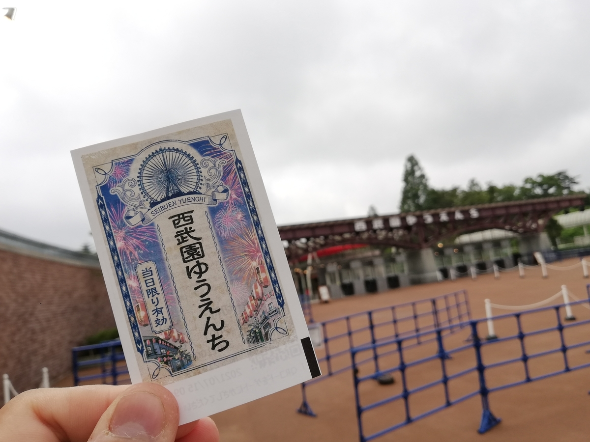 f:id:Tokyo-amuse:20210716102913j:plain