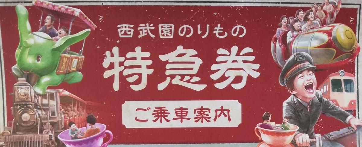 f:id:Tokyo-amuse:20210716103848j:plain