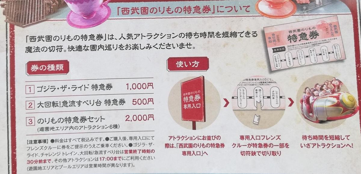 f:id:Tokyo-amuse:20210716103929j:plain