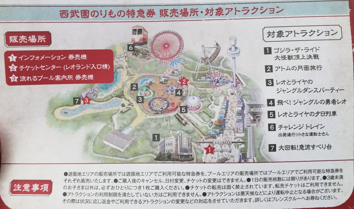 f:id:Tokyo-amuse:20210716104110j:plain