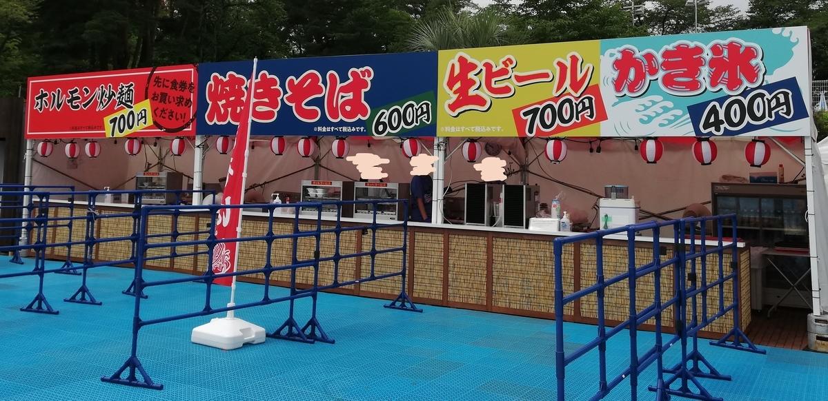 f:id:Tokyo-amuse:20210716111940j:plain