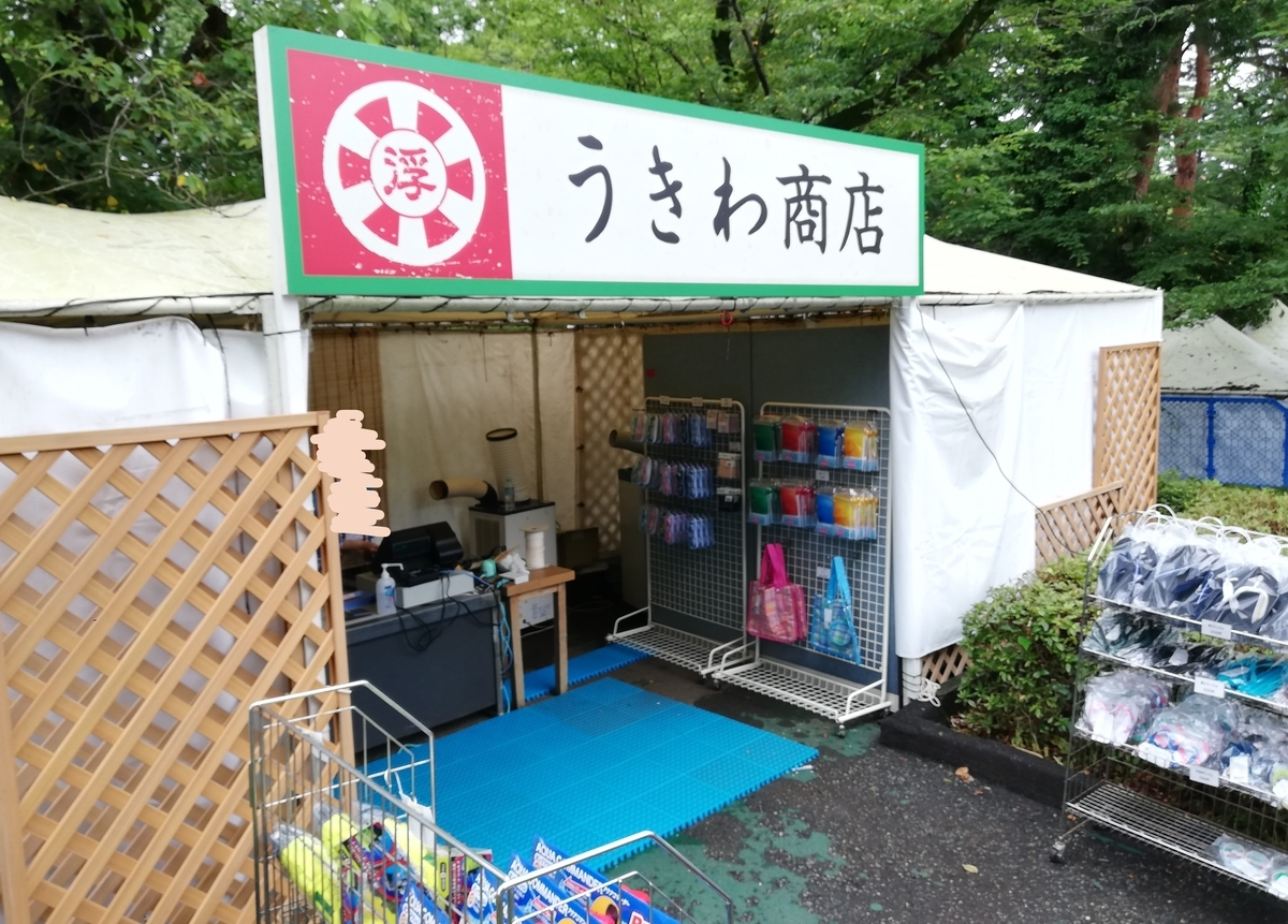 f:id:Tokyo-amuse:20210716112548j:plain