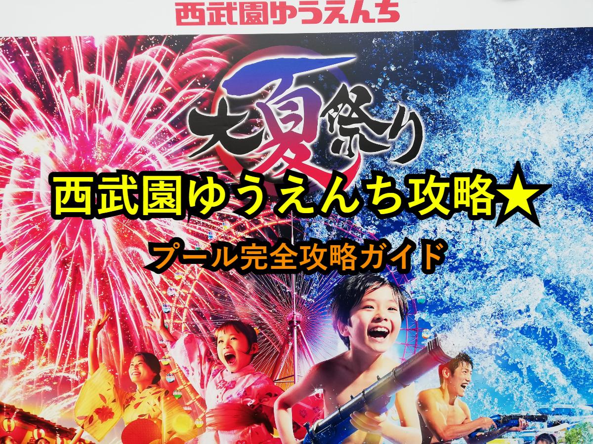f:id:Tokyo-amuse:20210716141744p:plain