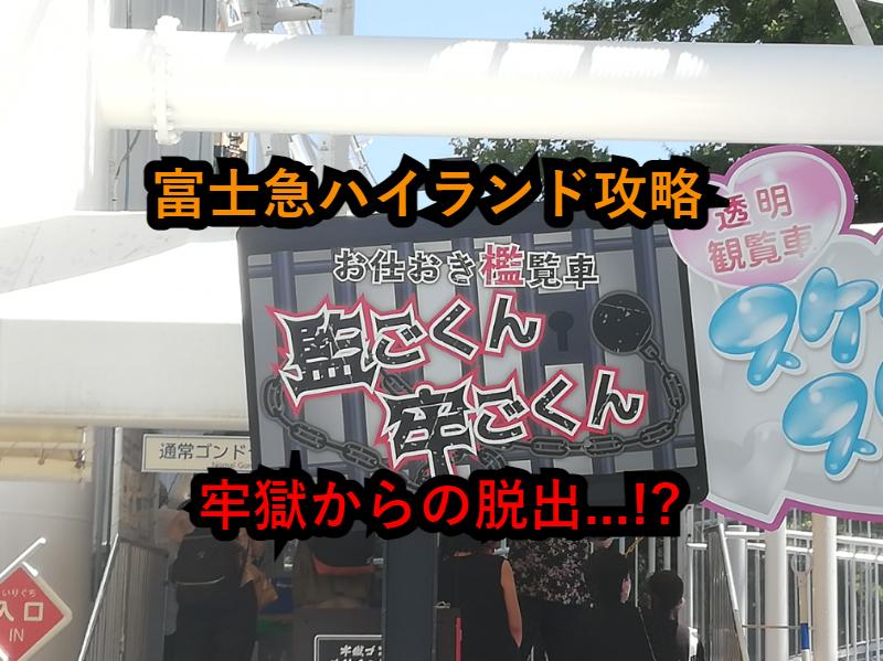 f:id:Tokyo-amuse:20210723231952p:plain
