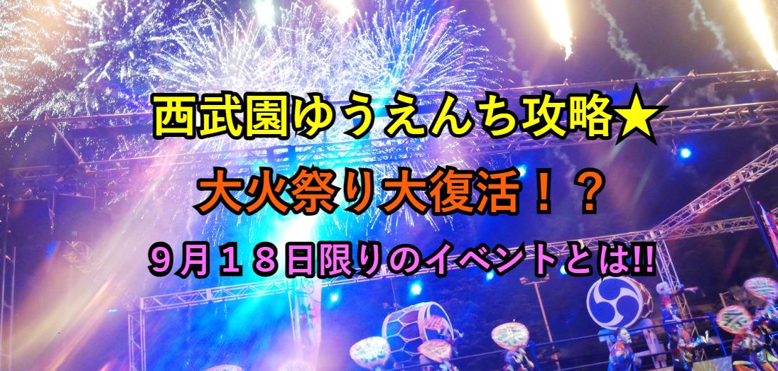 f:id:Tokyo-amuse:20210910200457p:plain