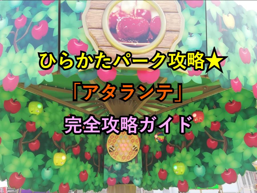 f:id:Tokyo-amuse:20210929192956p:plain