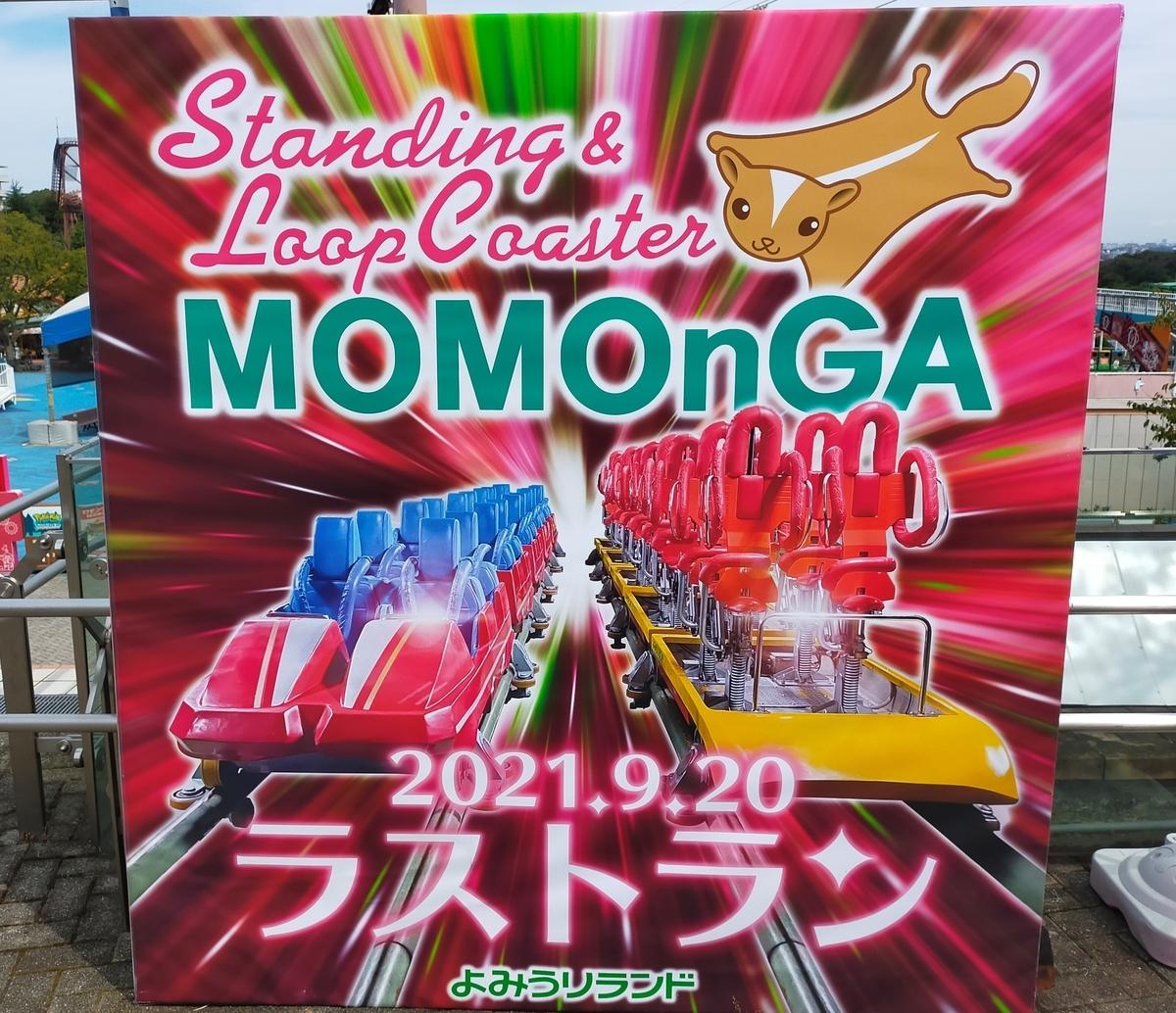 f:id:Tokyo-amuse:20211001173331j:plain
