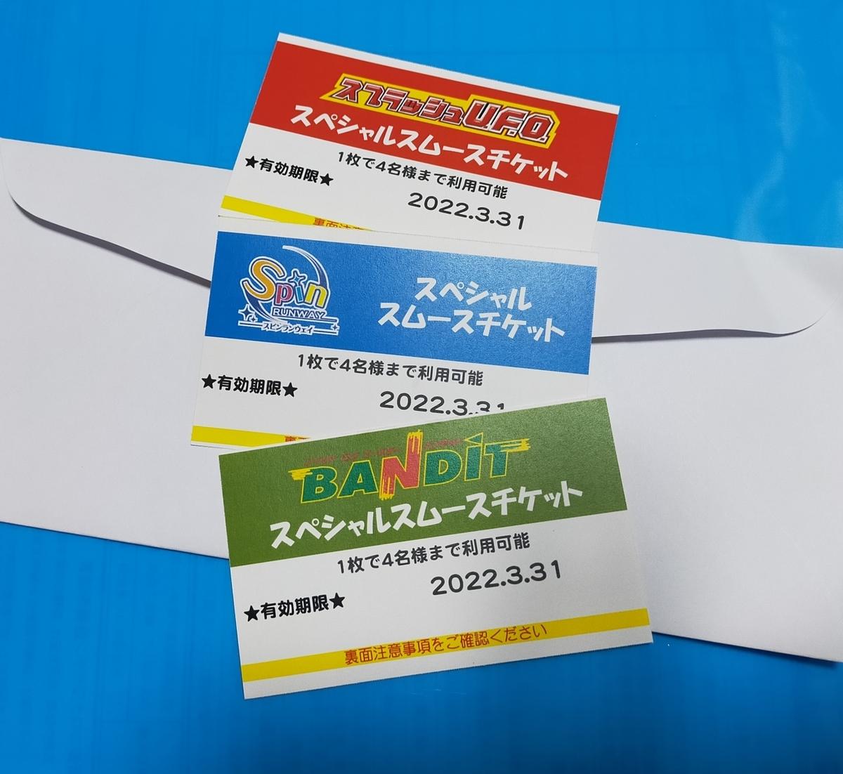 f:id:Tokyo-amuse:20211001175058j:plain