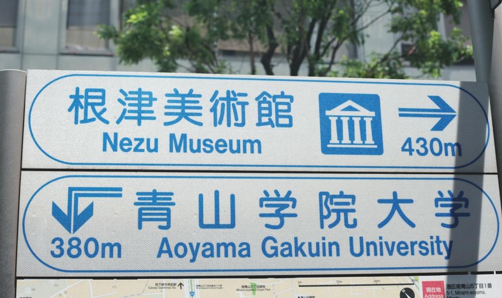 f:id:Tokyo-hitsumabushi:20160611204646j:plain