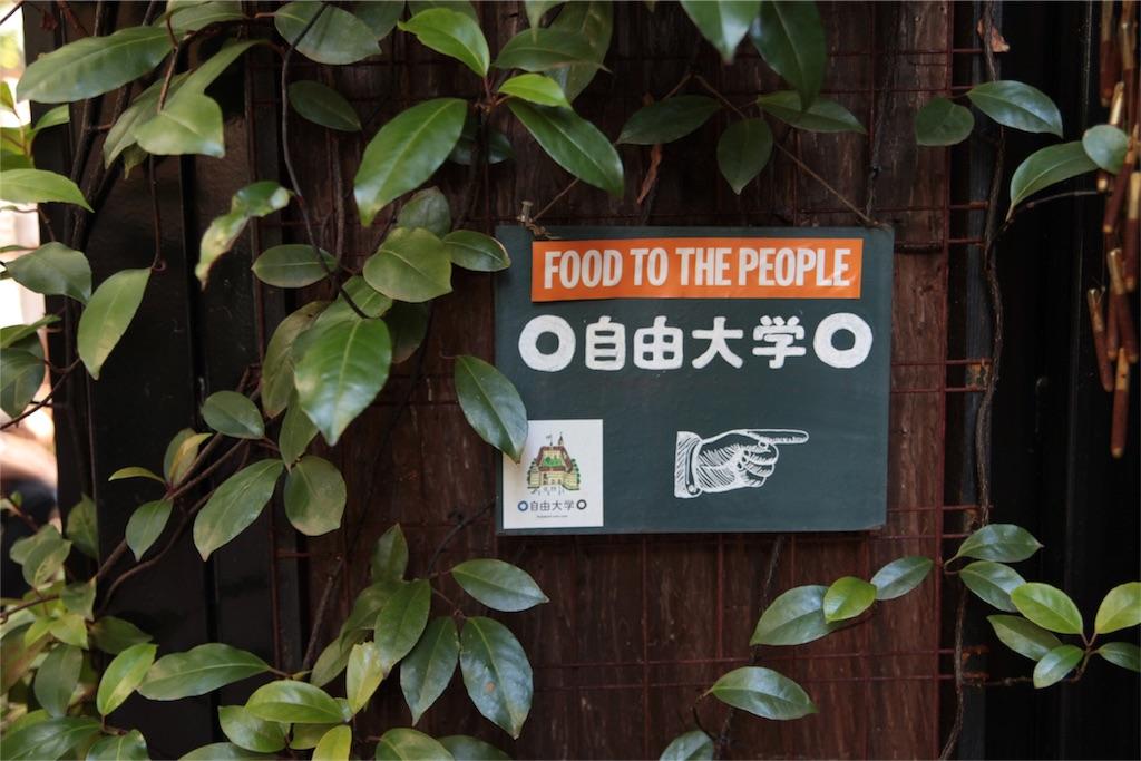 f:id:Tokyo-hitsumabushi:20160612000548j:image