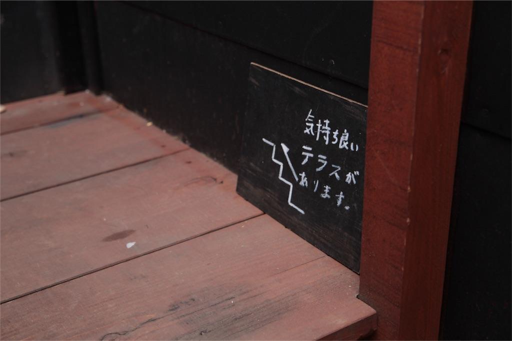 f:id:Tokyo-hitsumabushi:20160612000625j:image