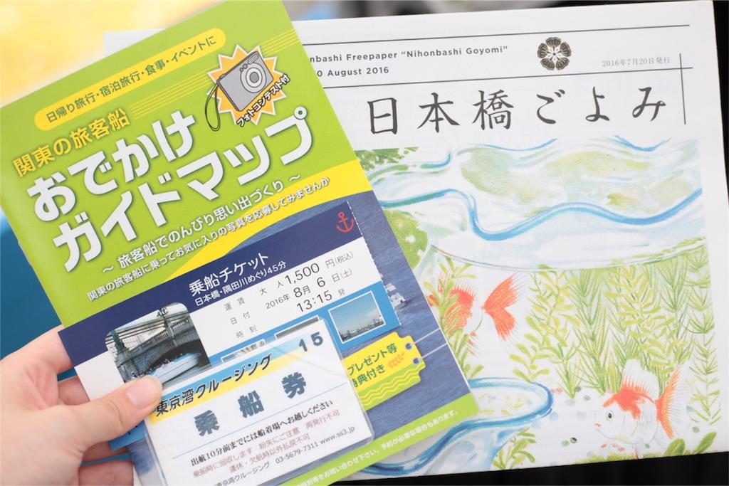 f:id:Tokyo-hitsumabushi:20160806215152j:image
