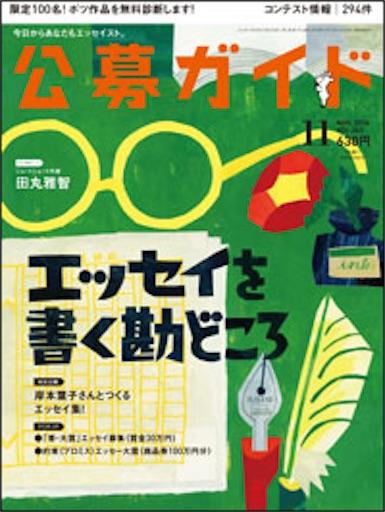 f:id:Tokyo-hitsumabushi:20161028073041j:image