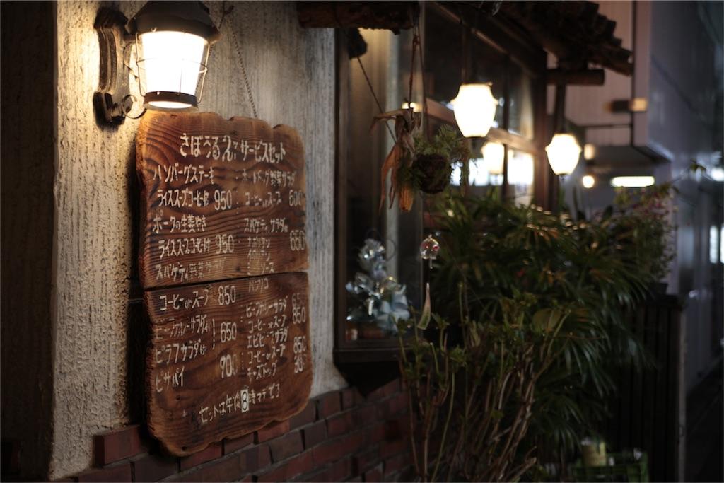 f:id:Tokyo-hitsumabushi:20161029165915j:image