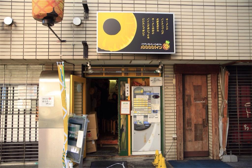 f:id:Tokyo-hitsumabushi:20161121230339j:image